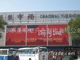 北京廣告製作 廣告製作公司