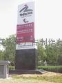 北京戶外廣告牌製作