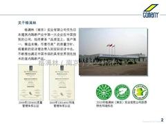 格满林(南京)新型建材科技有限公司