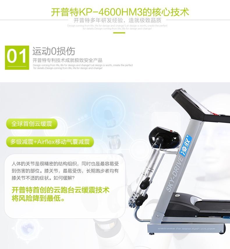 开普特新款凌驭KP-4600HM3家用电动多功能跑步机静音跑步机 4