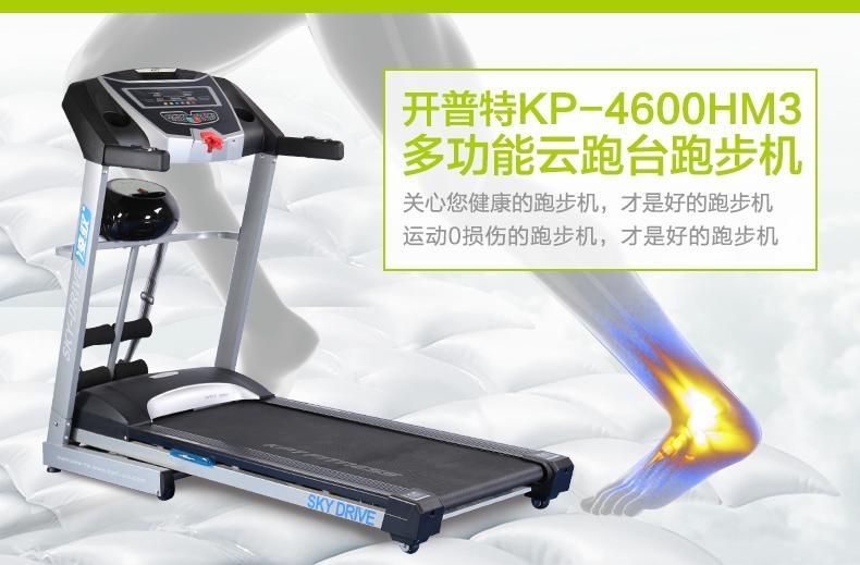 新款凌驭KP-4600HM3家用电动多功能跑步机静音跑步机 3