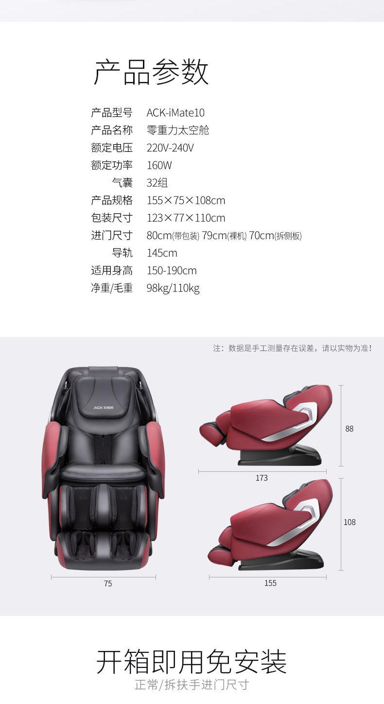 智能按摩椅  4