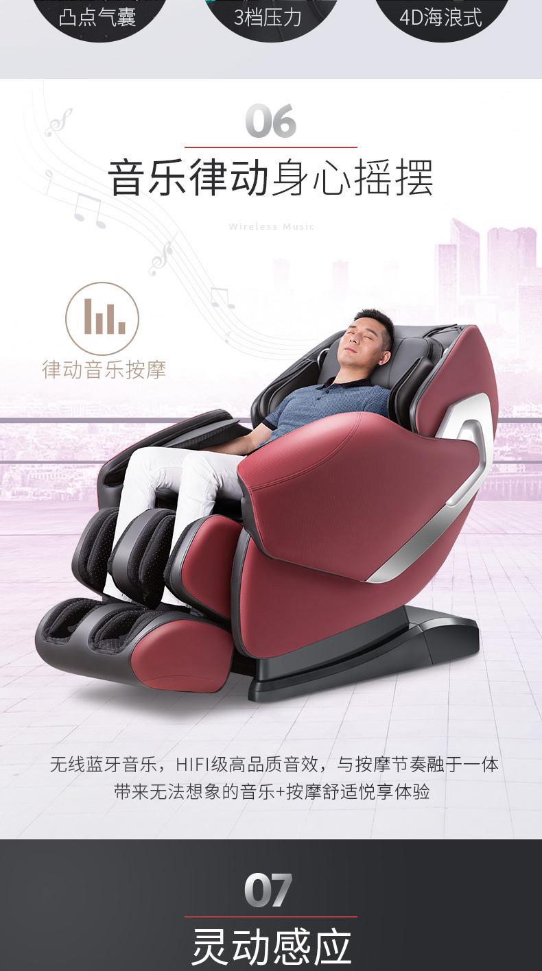 智能按摩椅  2