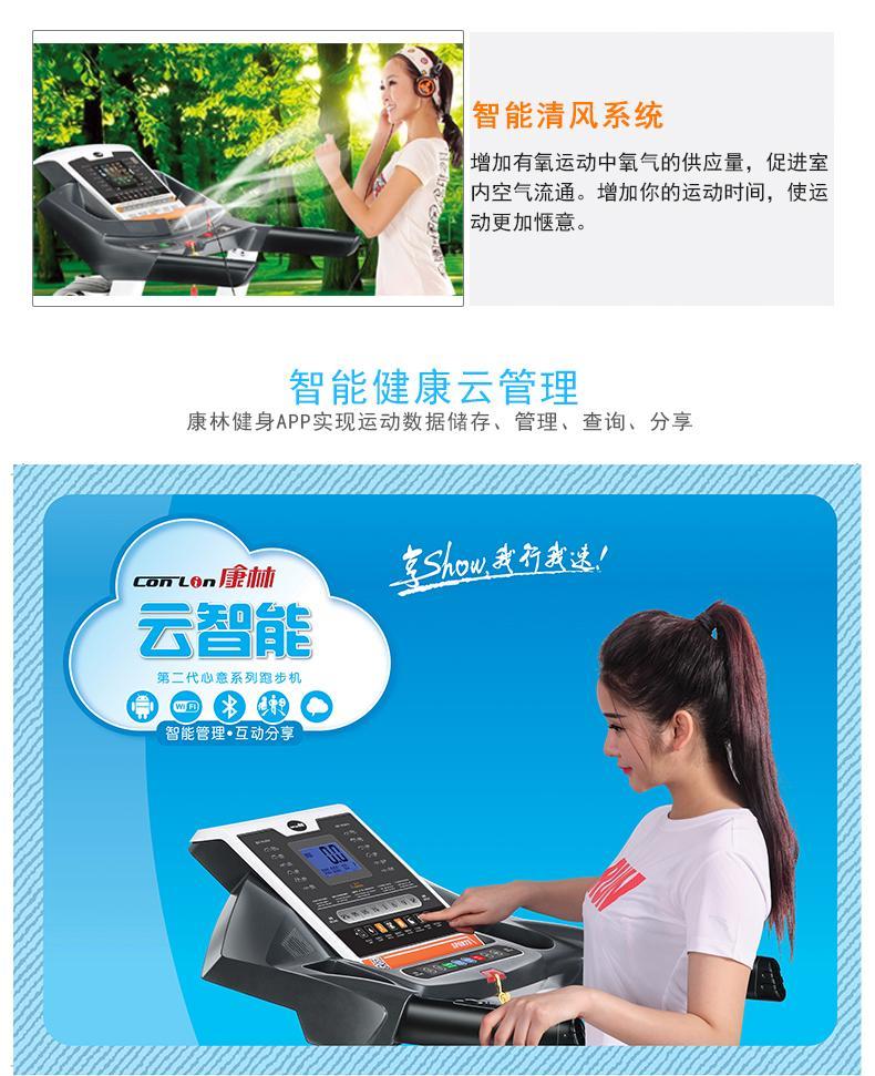 GT7As Plus Smart安卓變頻商用智能控速跑步機 5