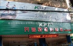 梅州市梅江區開普特健身器專賣店