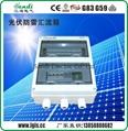 太阳能光伏电站专用防雷汇流箱