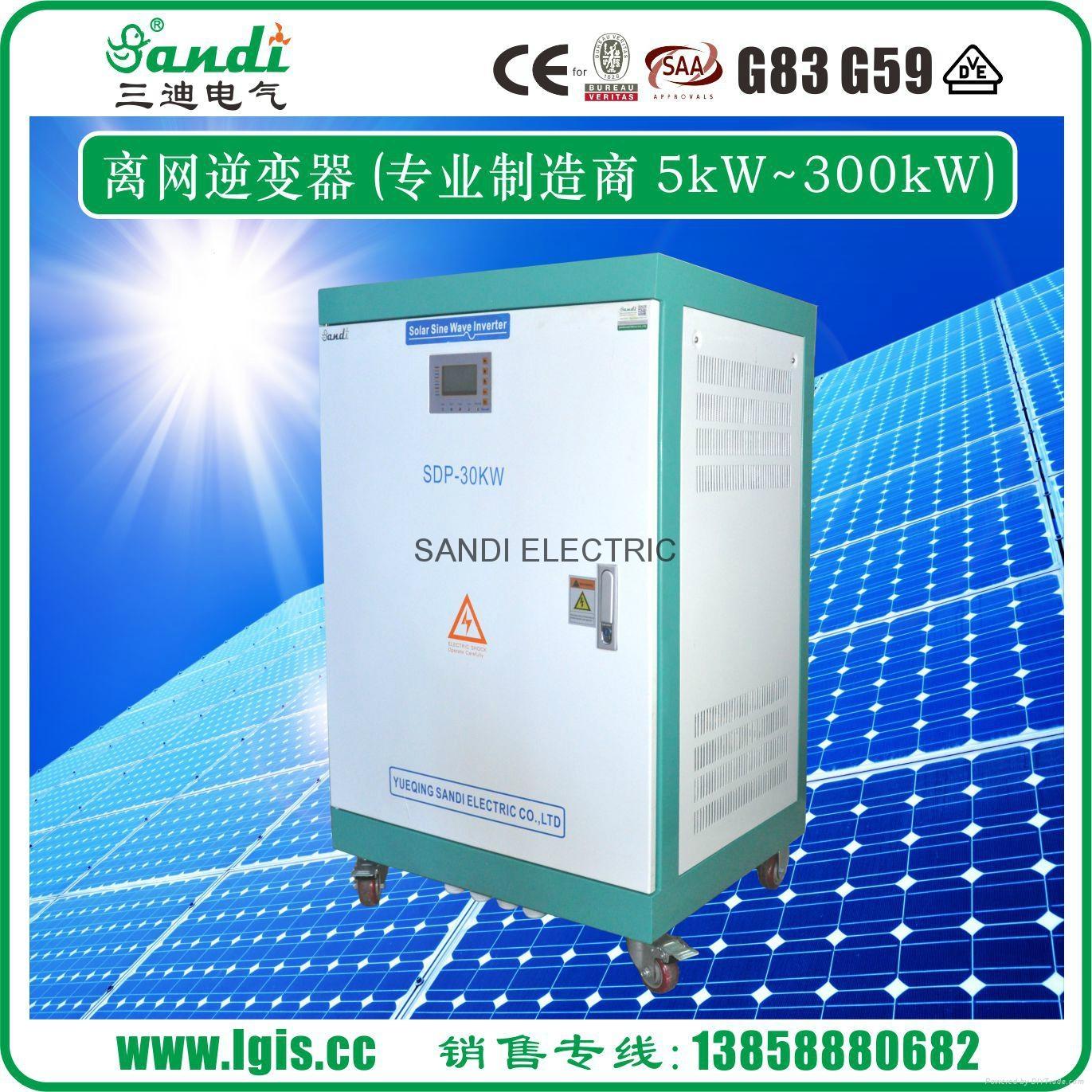 离网型太阳能逆变器30KW三相逆变器输出380V