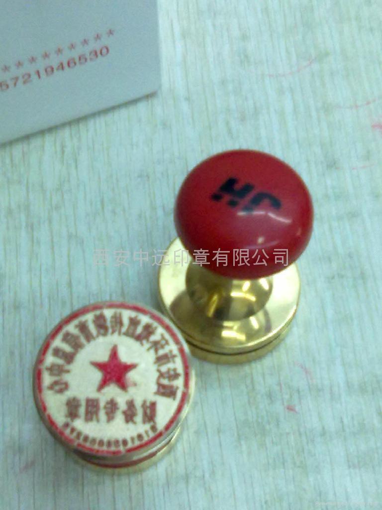 西安芯片防伪印章