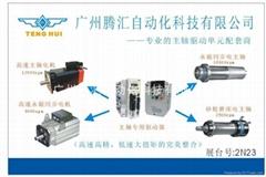 廣州騰匯自動化科技有限公司