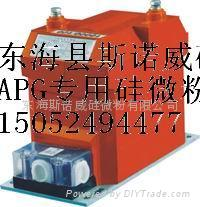 APG 環氧澆注 專用硅微粉 1