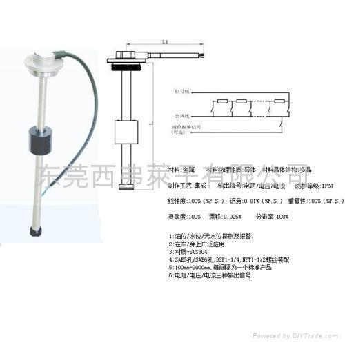 发动机油位传感器 1
