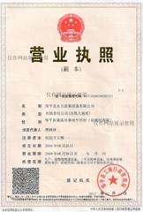 邹平县永大涂装设备有限公司