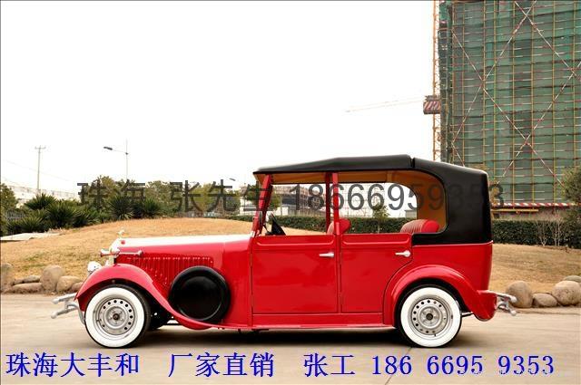 貴州電動老爺車 3