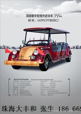 電動老爺車新品DFH-LX8H 3