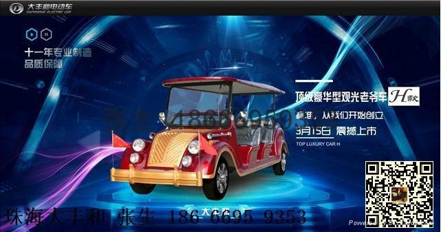 電動老爺車新品DFH-LX8H 1