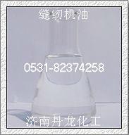 山東濟南廠家批發零售縫紉機油