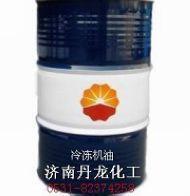 山東濟南廠家批發零售冷凍機油