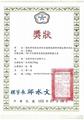 2013 奖状破亚洲纪录