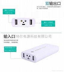 POWER-POND-3C移動電源