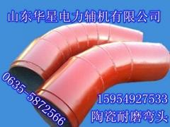 水泥廠耐磨襯瓷管道