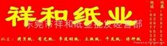 Dongguan xh paper Co.,Ltd.