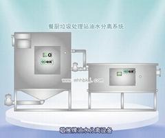 餐廚垃圾處理站油水分離系統設備