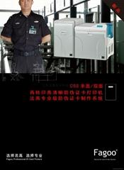 Fagoo P600UV再转印高清晰证卡打印机