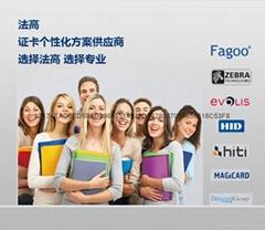 Rio Pro Fagoo小型工業型証卡打印機
