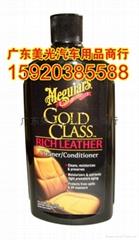 美光汽车用品-G7214金装皮革清洁护理剂