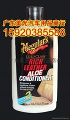 美光汽車用品-G11116皮革護理劑
