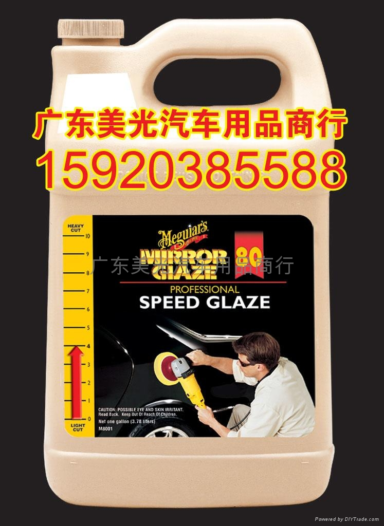美光汽車用品-M8001速效光蠟 1