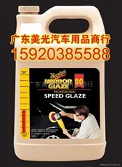 美光汽车用品-M8001速效光蜡