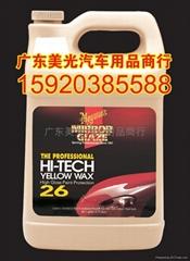 美光汽车用品-M2601高科保护黄蜡