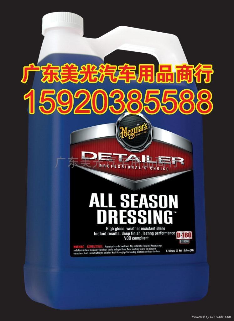 美光汽車用品-D16001橡膠塑料潔亮劑 1