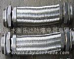 不鏽鋼防爆擾性連接管