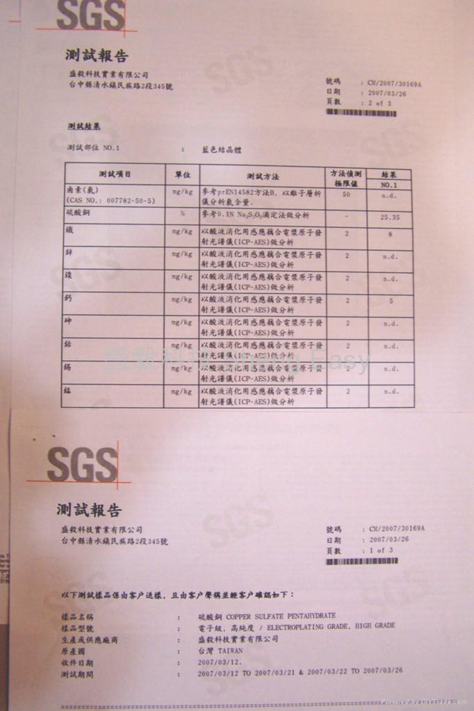 Copper Sulfate 99.5%Min(High Grade ) 4