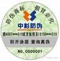 網站防偽和系列號防偽標籤印刷