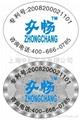 纸质防伪标签和不干胶防伪标志印刷 1