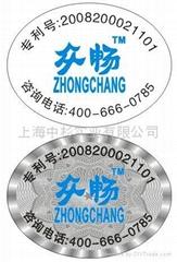 纸质防伪标签和不干胶防伪标志印刷