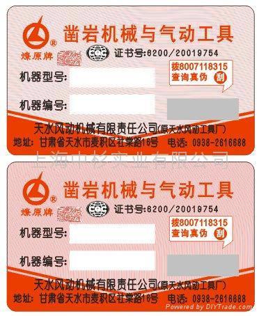 纸质防伪标签和不干胶防伪标志印刷 2