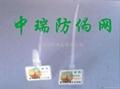 纸质防伪标签和不干胶防伪标志印刷 5