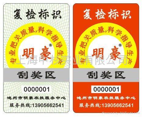 有獎卷防偽和合格証防偽及防偽弔牌 1
