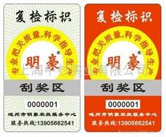 有奖卷防伪和合格证防伪及防伪吊牌