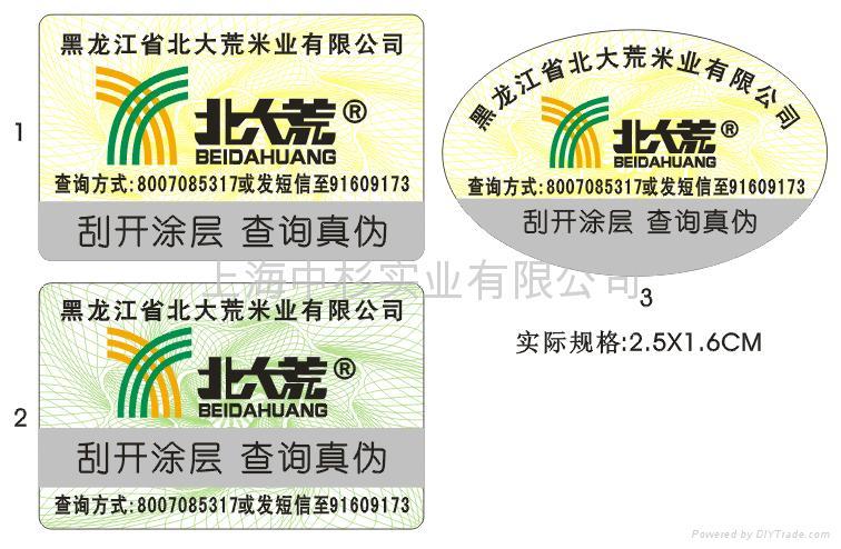 有獎卷防偽和合格証防偽及防偽弔牌 3