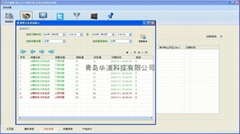 供应IMES智能生产管理系统