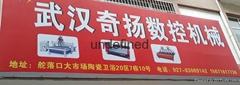 武漢市江岸區奇揚廣告耗材經營部