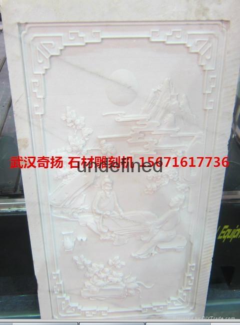 供應武漢石材雕刻機  3