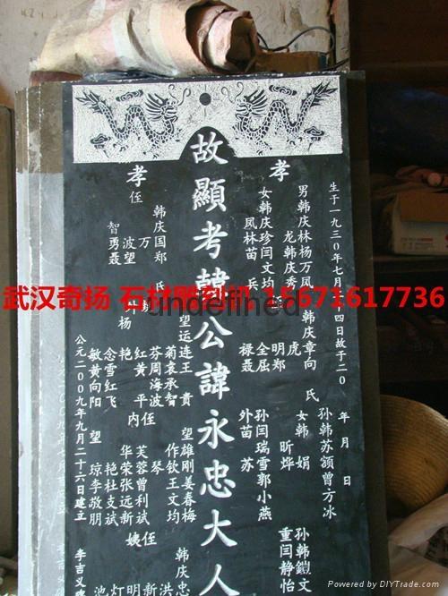 供應鄂州石材雕刻機   5