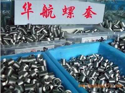 不鏽鋼鋼絲螺套 3