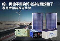 供应太阳能户用发电系统